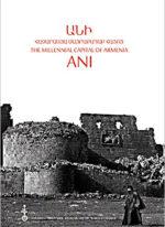 Ани: тысячелетняя столица Армении