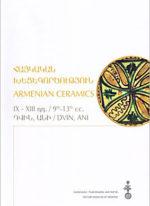 Հայկական խեցեգործություն IX – XIII դդ. Դվին, Անի