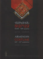 Հայկական տարազը XVIII – XIX դդ.