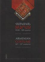 Армянский тараз XVIII – XIX вв.
