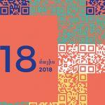 Международный День Музеев — 2018