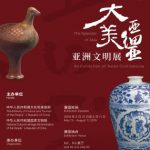«The Joint Exhibition of Asian Civilizations»