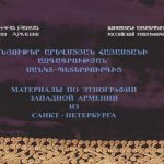 «Materials of the Western Armenia from Saint Petersburg»