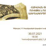 Դասախոսություն՝ «Հայկական տարազի ոսկեթել և ոսկեքուղ ասեղնագործությունը» թեմայով