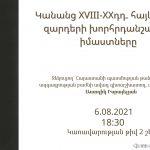 Դասախոսություն՝ «Կանանց XVIII-XXդդ․ հայկական զարդերի խորհրդանշական իմաստները» թեմայով