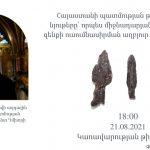 Դասախոսություն՝ «Հայաստանի պատմության թանգարանի նյութերը՝ որպես միջնադարյան Հայաստանի զենքի ուսումնասիրման աղբյուր ( IX-XIII դարեր)» թեմայով