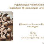 Դասախոսություն՝ «Իշխանական հանդերձանքը հայկական միջնադարյան արվեստում» թեմայով